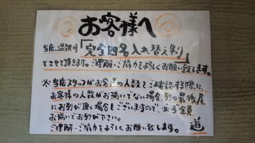 つけ麺 道 (5)