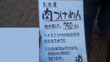 つけ麺 道 (3)