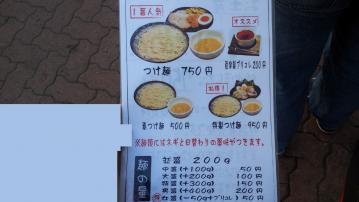 つけ麺 道 (2)