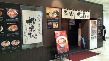 らぁめん大山 川崎店