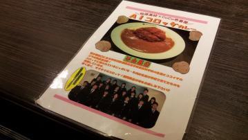 CoCo壱番屋 vol.6