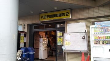 ラーメン二郎 野猿街道店2 vol.5