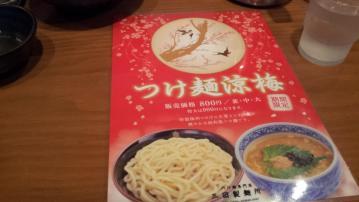 三田製麺所 町田小山店 vol.6 (2)