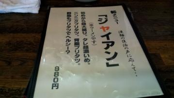 ガキ大将ラーメン 湯河原店 vol.2 (2)