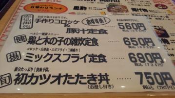 東京きっちん vol.4 (2)