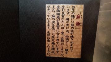 麺屋武蔵 厳虎 (3)