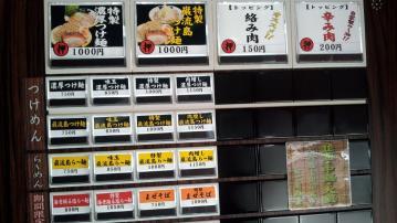 麺屋武蔵 厳虎 (2)