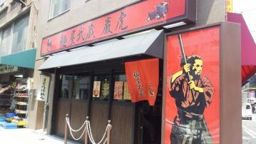 麺屋武蔵 厳虎