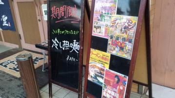 ら~めんダイニング 麺屋 匠堂 vol.7