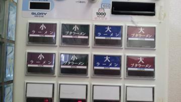 ラーメン 学 vol.6 (3)