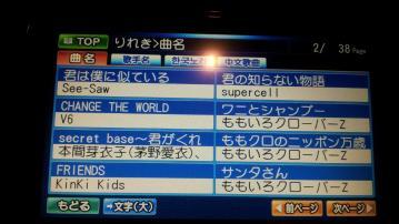 カラオケ_20120520 (2)
