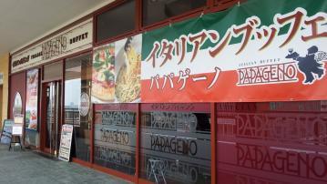 イタリアンブッフェ パパゲーノ 南大沢店
