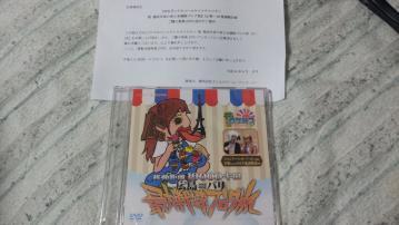 ロケみつ 特典DVD