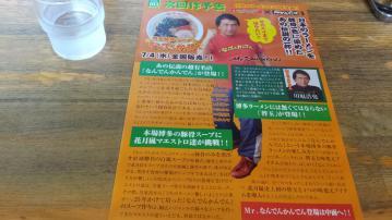 らあめん 花月 vol.35 (2)
