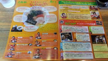 らあめん 花月 vol.35 (3)
