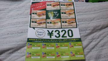 SUBWAY イオン橋本店 (3)