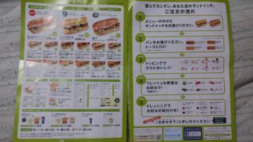 SUBWAY イオン橋本店 (2)