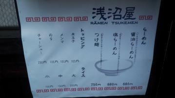 浅沼屋 (2)