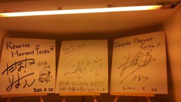 Rewrite Harvest festa. 出演者サイン (2)
