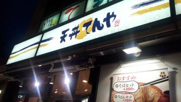 てんや vol.5