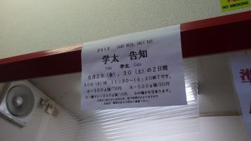 ラーメン 学 vol.7 (2)