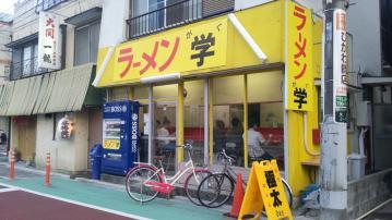 ラーメン 学 vol.7