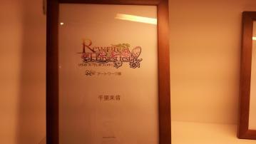 Rewrite Harvest festa. アートワーク展 千里朱音
