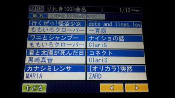 カラオケ_20120708