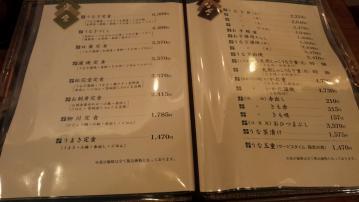 天然うなぎ 町田双葉 vol.3