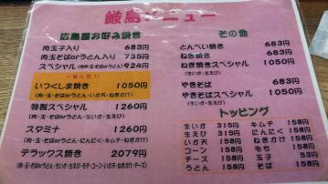 厳島(1)