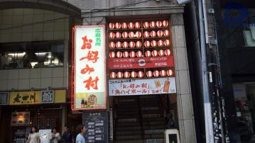 お好み村(2)
