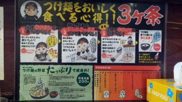 廣島つけ麺 ばくだん屋 本店(1)
