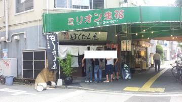廣島つけ麺 ばくだん屋 本店