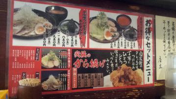 廣島つけ麺 ばくだん屋 本店(3)