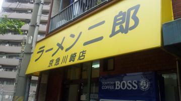 ラーメン二郎 京急川崎店 vol.3