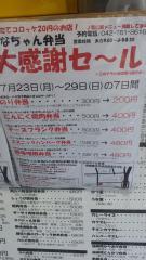 たなちゃん弁当 vol.23