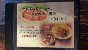 つけ麺 来い家 (4)