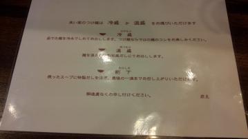 つけ麺 来い家 (3)