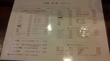 つけ麺 来い家 (2)