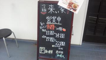 つけ麺 来い家 (6)
