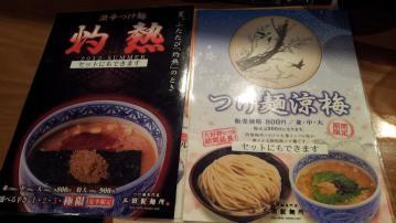 三田製麺所 町田小山店 vol.7