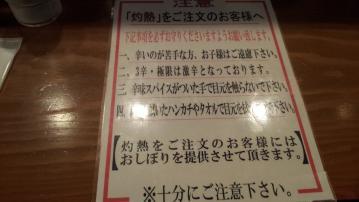 三田製麺所 町田小山店 vol.7 (2)