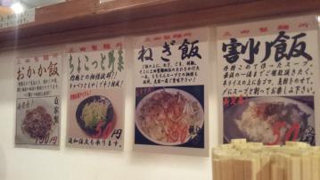 三田製麺所 町田小山店 vol.7 (3)