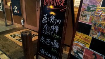 ら~めんダイニング 麺屋 匠堂 vol.8