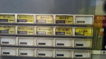 ラーメン 新橋店 (2)