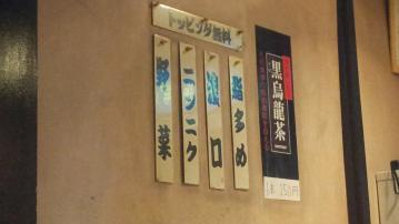 ラーメン 新橋店 (3)