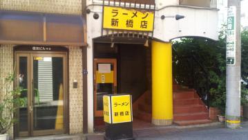 ラーメン 新橋店