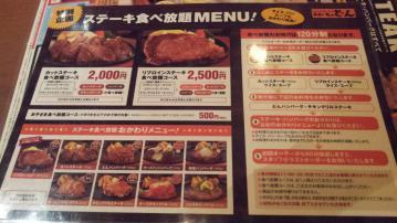 ステーキのどん vol.4