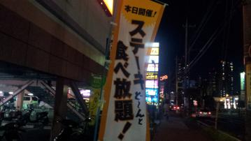 ステーキのどん vol.4 (7)