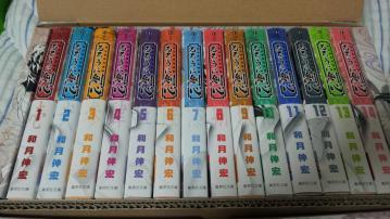 るろうに剣心 文庫本セット (2)